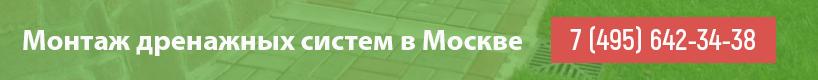 Советы по монтажу дренажных систем в Москве